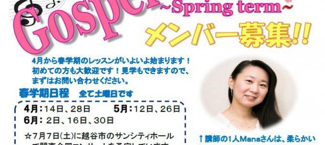 4/14ゴスペル春学期スタート!