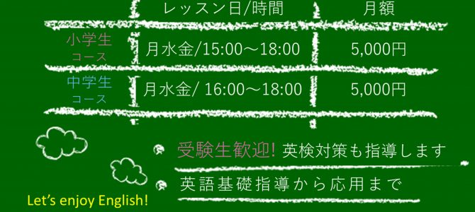 学童保育型英語塾を9月2日から開始します。
