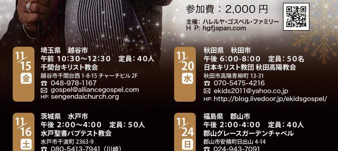 当日参加ok! 11/28 ゴスペル特別ワークショップのお知らせ