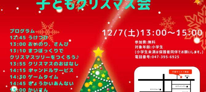 子どもクリスマス会のお知らせ!