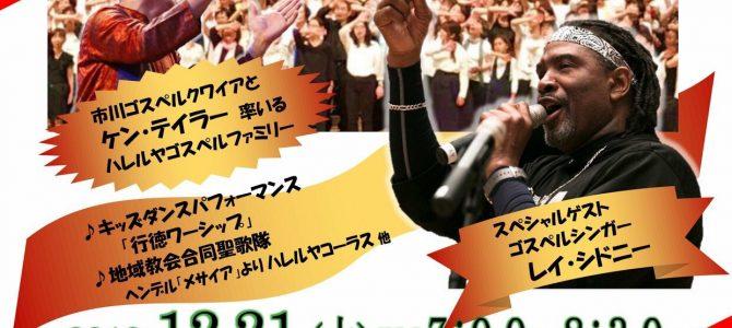 12/21 市民クリスマスコンサートのお知らせ